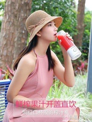 便攜式榨汁機家用水果小型電動榨汁杯充電...