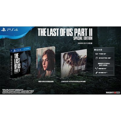 [BoBo Toy] 現貨附特典 PS4 最後生還者 2 二部曲 The Last of Us 2 特別版