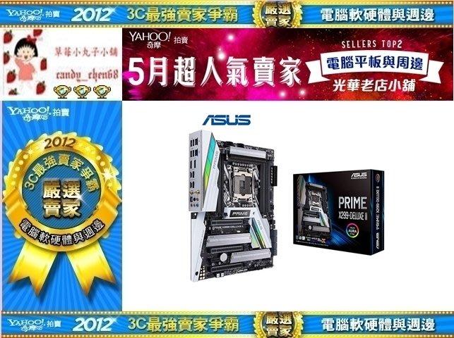 【35年連鎖老店】ASUS 華碩 PRIME X299-DELUXE II 主機板有發票/保固5年/2066腳位