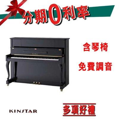 【金聲樂器】河合 KAWAI KL-20E/KL20E 直立式 1號鋼琴 12期零利率