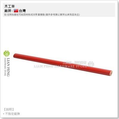 【工具屋】*含稅* 木工筆 紅色 記號筆 木材 木工鉛筆 製圖 建築 繪圖 製程建築 材木筆 標記 扁鉛筆 手削 裝潢