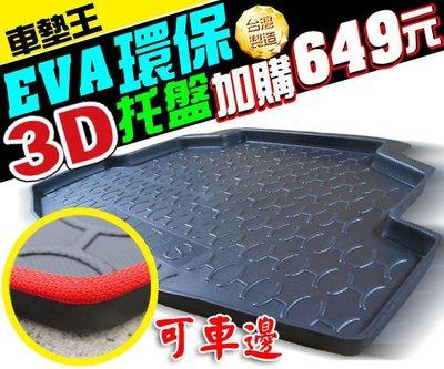 【車墊王】*加購腳踏墊省更多*台灣製造『EVA環保3D立體托盤』後廂托盤‧OUTLANDER.ALTIS.VIOS