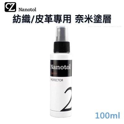 德國 Nanotol 球鞋紡織皮革吸水...