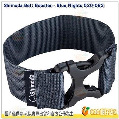 Shimoda Belt Booster Blue Nights 延長腰帶 520-083 公司貨 延伸 腰帶