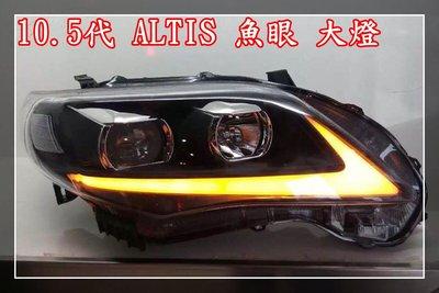 【炬霸科技】ALTIS 10 11 12 魚眼 大燈 LED 導光 頭燈 IS250 10.5代 雙色 燈眉 眉燈