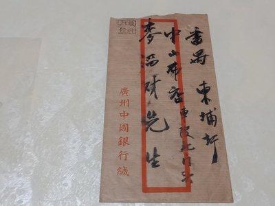 1946年廣州寄本埠中式掛號封貼國父像重慶中央版50元銷廣州戳
