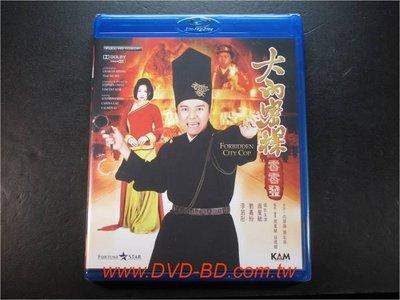 [藍光BD] - 鹿鼎大帝 ( 大內密探靈靈發 ) Forbidden City Cop