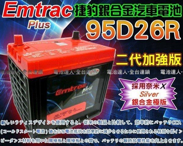 【電池達人】Emtrac 捷豹 超銀合金 汽車電池 LEGACY FORESTER IMPREZA 速霸陸 95D26R