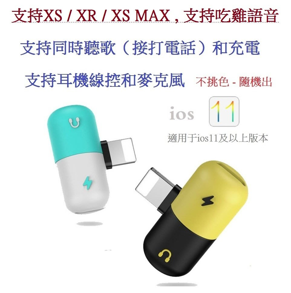iPhone7/8/X/XS/XR/XS MAX膠囊2合1轉接器充電聽歌2合1雙lightning蘋果音頻轉接頭 袋裝
