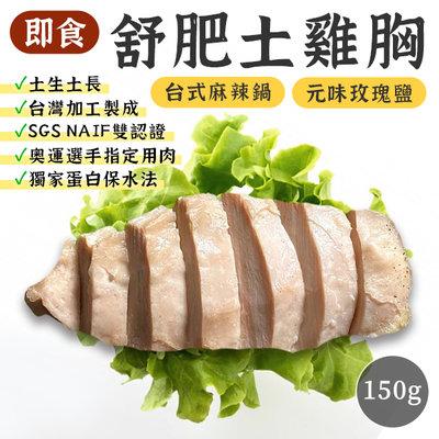 舒肥雞胸肉 雞胸肉 土雞肉 150g 拆封即食 低溫烹調 補充高蛋白 舒肥 健身 輕食