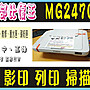 CANON  MG2470  家用型~ 多功能複合機+改裝大供墨 功能:列印/影印/掃描  高雄/台中實體店面 可自取