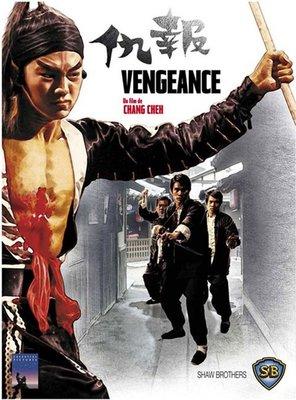 【藍光電影】報仇 1970 Vengeance(1970)武俠電影大師張徹暴力美學經典 113-054