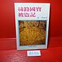 【愛悅二手書坊 01- 56】絲路國寶被盜記    ...