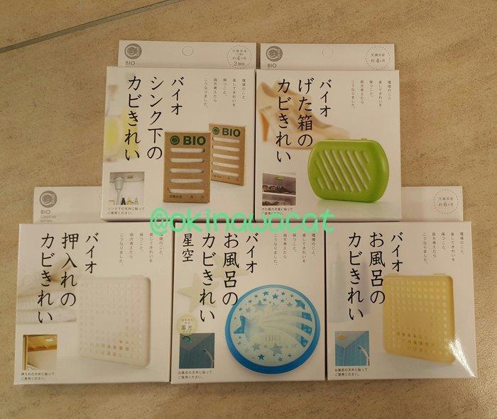 【預購】日本製 BIO除臭除霉系列 多款可選 簡單好用 水槽下方 鞋櫃 衣櫃衣櫥 浴室 星空版 馬桶 室內 車用 垃圾桶