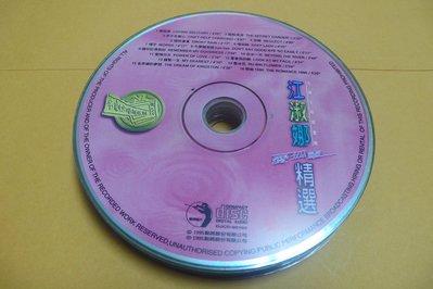 紫色小館86-2-------江淑娜-愛孤單精選