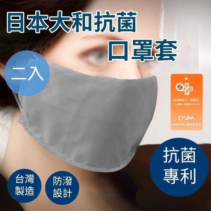 雙面日本大和抗菌防潑水透氣口罩套/一組兩入 /顏色隨機