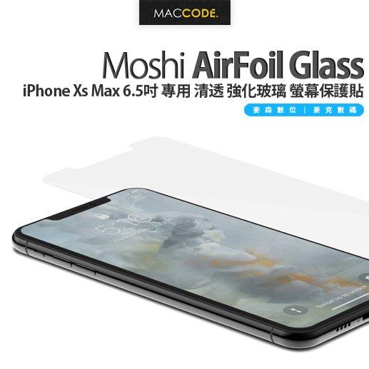 Moshi AirFoil Glass iPhone Xs Max 6.5吋 專用 清透 強化玻璃 螢幕保護貼 現貨含稅