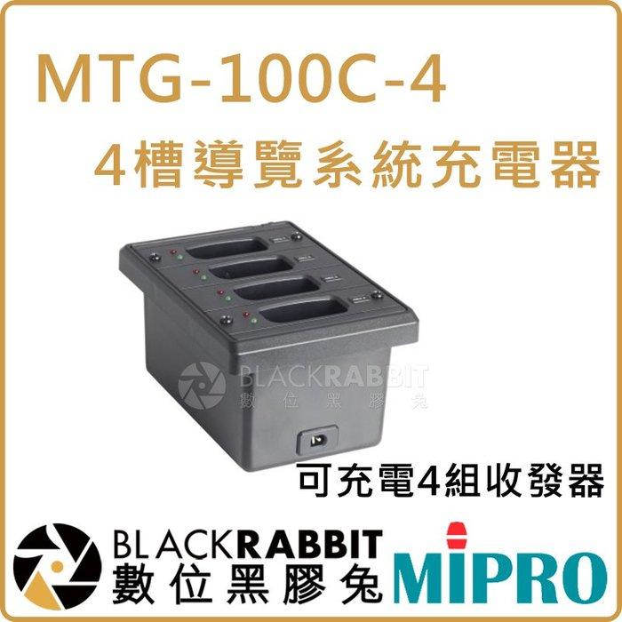 數位黑膠兔【 MIPRO 嘉強 MTG-100C-4 4槽 導覽 系統 充電器】4充 收發 MTG-100R 接受器