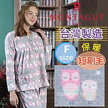 夢特嬌睡衣 台灣製刷毛保暖成套褲裝睡衣-貓頭鷹 87538 居家服褲裝