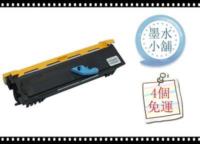 (墨水小舖)4個免運 EPSON EPL-6200L/EPL-6200/6200L(S050167)副廠碳粉匣