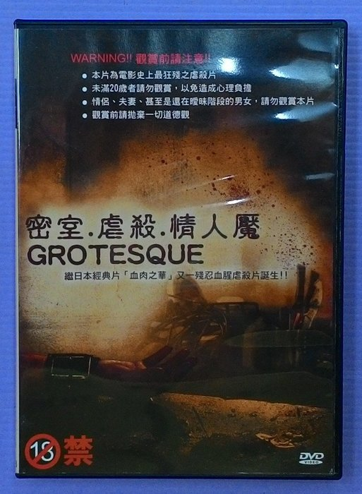 【大謙】《密室 虐殺 情人魘》台灣正版二手DVD