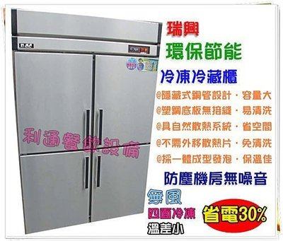 利通餐飲設備》RS-R120C/F 節能4門冰箱-管冷 (上凍下藏) 四門冰箱 冷凍庫 冷凍冷藏~瑞興冷凍櫃 瑞興凍櫃