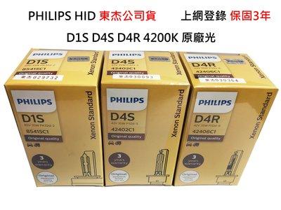 【晴天】PHILIPS D1S D4R D4S 4200K 42402 42406 85415 HID 東杰公司貨 2入