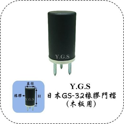 Y.G.S~門檔門止系列~日本進口GS-32橡膠門檔五金(木地板與木板牆皆適用) (含稅)