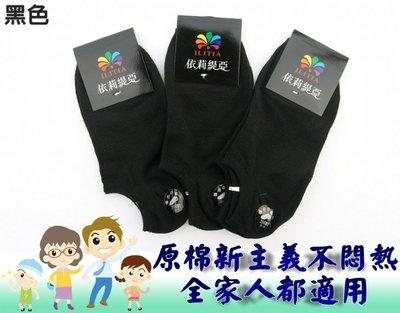 超低隱形 - 200針船襪(黑色) J-12369