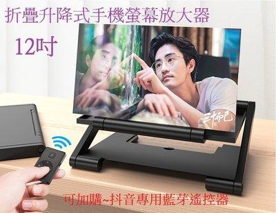 2021新款 12吋 折疊升降式手機螢幕放大器 放大鏡 擴大屏鏡 超清抗藍光 6D抖音投影3D 桌面支架座