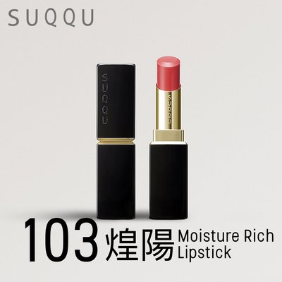 【現貨】SUQQU -103 煌陽 晶采艷澤唇膏 / Moisture Rich Lipstick 阪急梅田限定