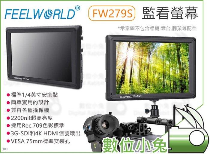 數位小兔【FEELWORLD FW279S 7吋 監看螢幕】監視器 高亮度 3G-SDI 4K 2200nit 富威德