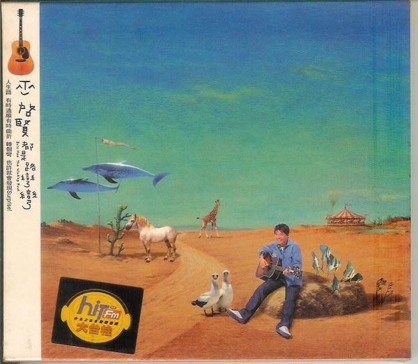 巫啟賢 2002年 都是路灣灣 全新專輯  未拆封