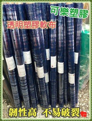 透明軟質膠布 透明布 PVC透明膠布 防塵布 防水布 防風布