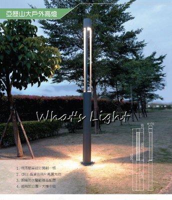 划得來LED燈飾~戶外照明系列 亞歷山大 LED 30W 3000K 歐風時尚簡約戶外高柱燈 庭院造景燈 OD-1501