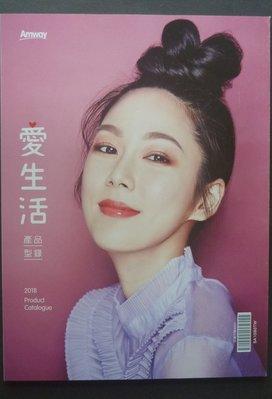 [小章寶店]  1元起標/運費不合併/  2018Product Catalogue全新(愛生活產品型錄)乙本.