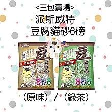 ×貓狗衛星×『3包免運賣場』Petsweet 派斯威特 【豆腐貓砂】6磅