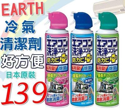 ☆發泡糖 日本原裝 EARTH 免水洗 冷氣清潔劑 420ml 冷氣機清洗劑 三款 超取/自取