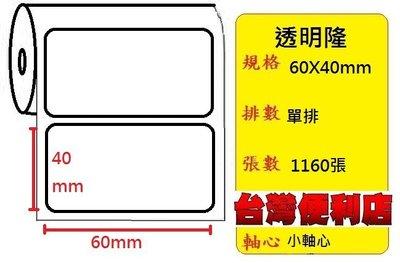 透明龍 60X40mm 適用:TTP-...