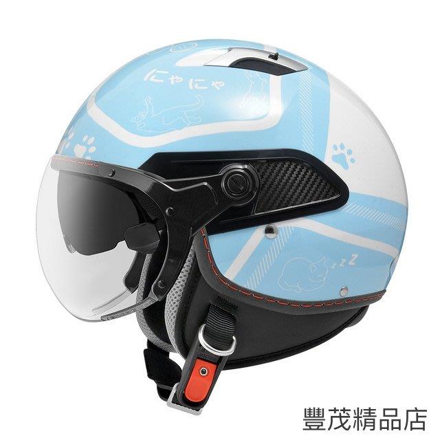 ZEUS 瑞獅 ZS-212C 212C 貓咪 白藍 AR5 半罩 小帽體 W鏡 內墨鏡 3/4罩 安全帽