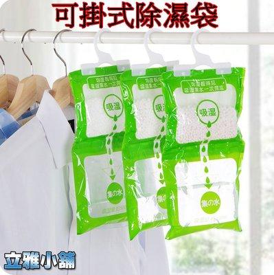 【立雅小舖】可掛式除濕袋 除濕包 房間除濕劑 衣櫥 衣櫃 衣服吸濕 乾燥劑《除濕袋LY0209B》