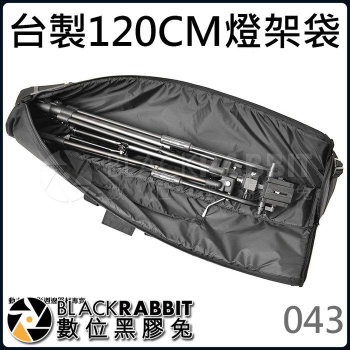 數位黑膠兔【 台製 120CM 燈架袋 】台灣製 燈架袋 腳架袋 腳架 燈架 三腳架