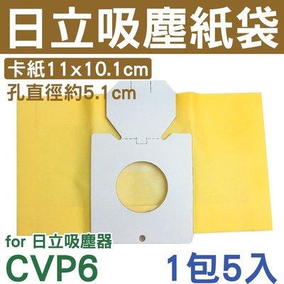 HITACHI 日立 吸塵器集塵袋 CVP6 【一包五入】 日立 吸塵器紙袋CV-P6 CV-AM14
