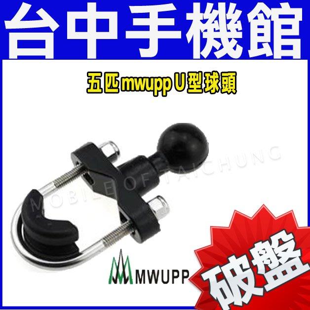 【台中手機館】MWUPP 五匹 5P U型球頭 橫桿固定支架 手機車架 導航車架 台灣授權代理商 全新 公司貨