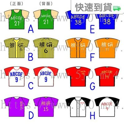 〈 球衣 衣服 造型鑰匙圈 〉訂做 訂製 客製化 團體 社團 球衣 衣服 造型 鑰匙圈 (可當吊飾)