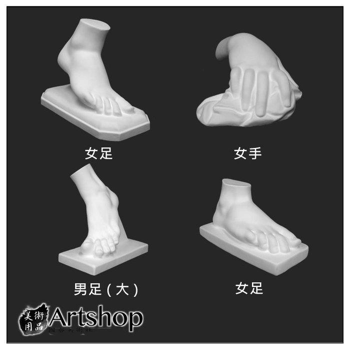 【Artshop美術用品】訂購商品 半面石膏像 素描用石膏像 素描靜物 男足(大)(30X29) 運費另計350