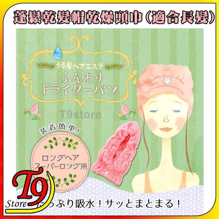 【T9store】日本進口 蓬鬆乾髮帽乾燥頭巾 (適合長髮)