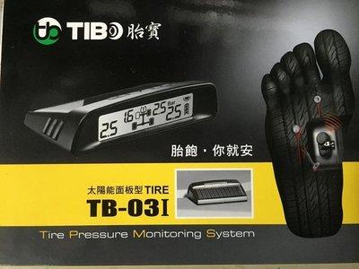 {藤井小舖}TIBO 胎寶 太陽能面板型 TB-03i 內嵌式無線胎壓偵測器