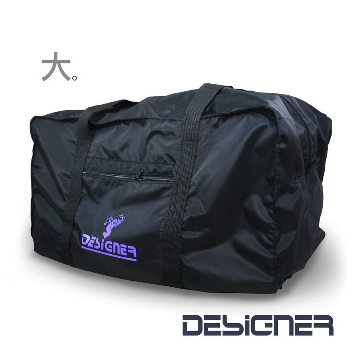 加賀皮件 DESIGNER 紫蝦 (大款) 台灣製造 出國旅遊必備 環保購物袋 收納式旅行袋 9002