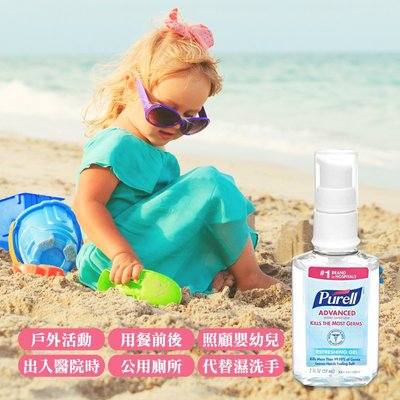 Purell 美國第一品牌 乾洗手凝露 抗菌 2 oz【特價】§異國精品§